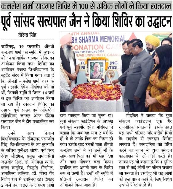 पूर्व सांसद सत्य पाल जैन ने किया शिविर का उद्धघाटन | कमलेश शर्मा यादगार शिविर में 100 से अधिक लोगों ने किया रक्तदान