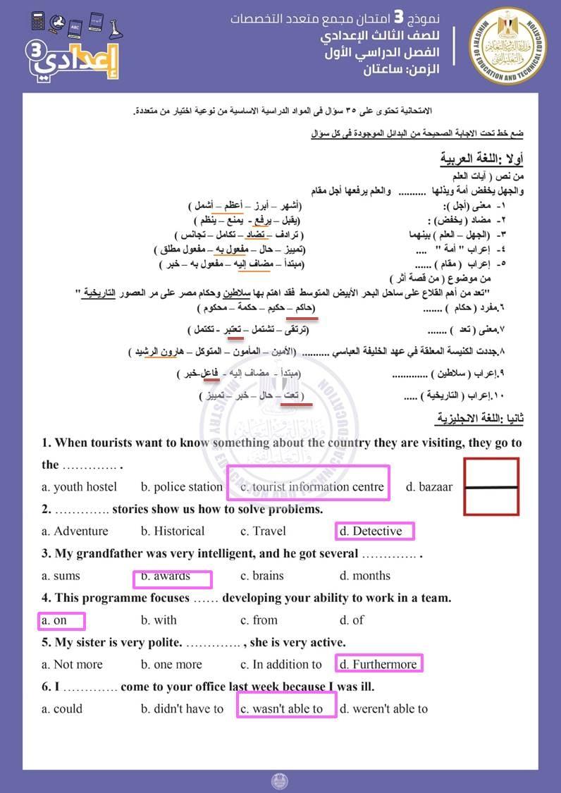 اجابات نماذج الوزارة للامتحان المجمع للصف الثالث الاعدادي نصف العام 2021 7