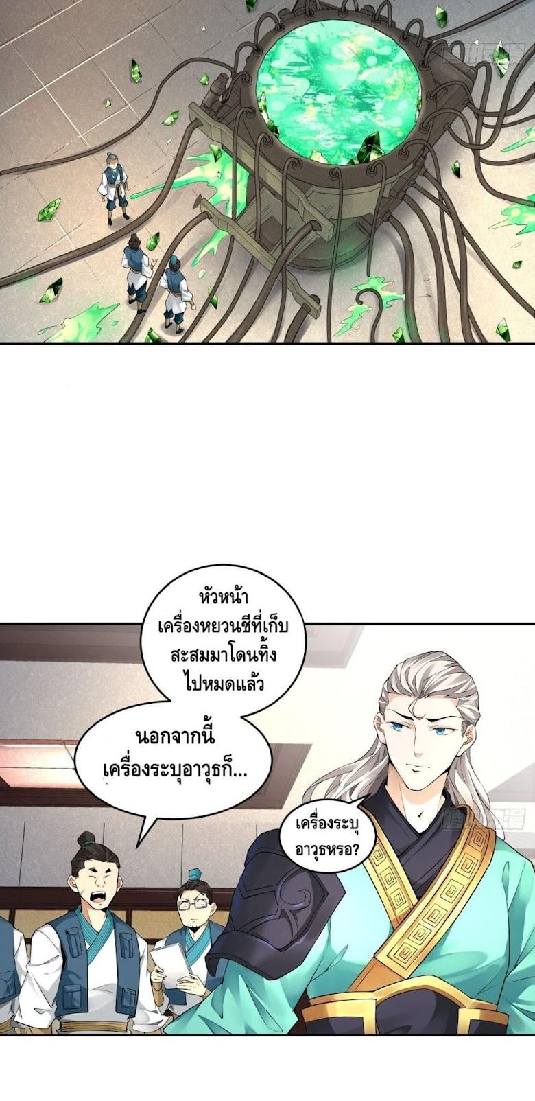 I'm the Richest - หน้า 23