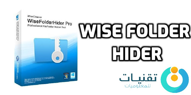 https://www.te9nyat.com/2019/10/wise-folder-hider.html