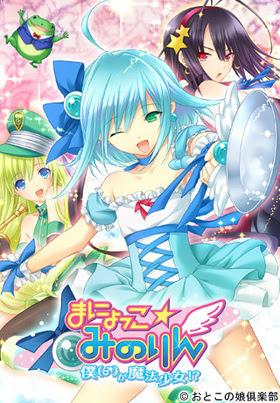 [H-GAME] Manyoko Minorin-I is a magical girl!?- JP