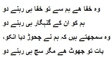 Urdu-poetry-sad