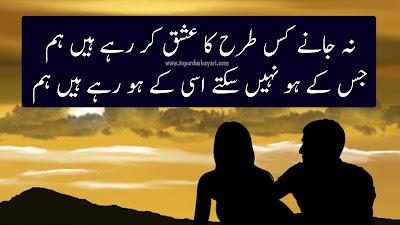 Romantic Shayari in Urdu For Girlfriend