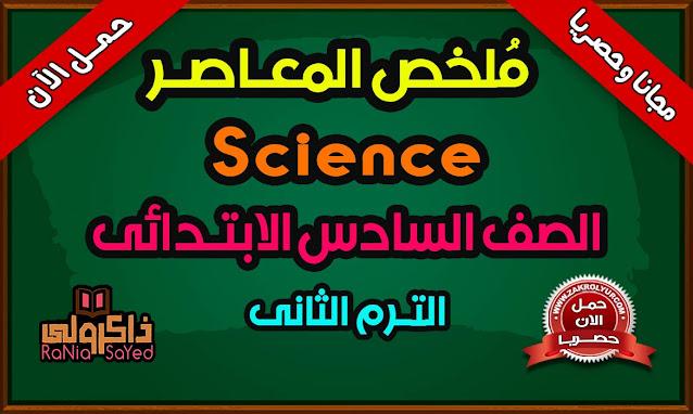 كتاب المعاصر Science للصف السادس الابتدائى الترم الثانى 2020