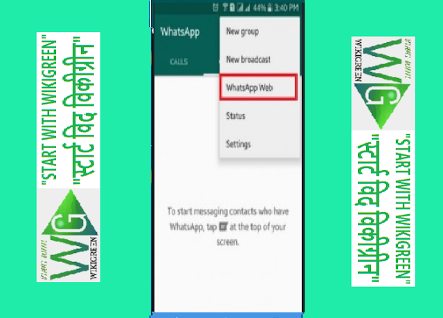 http://www.wikigreen.in/2020/06/how-to-know-whatsapp-hacked-how-to_13.html