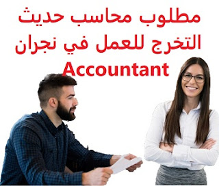 A recent graduate accountant is required to work in Najran  To work for a contracting establishment in Najran  Education: Accountant  Experience: years of work in the field Fluent in English writing and speaking Sponsorship Transfer  Salary: to be determined after the interview
