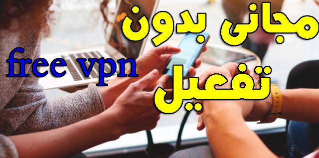 تحميل افضل vpn مجانى بدون تفعيل free