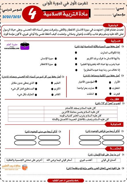 الفرض الأول التربية الإسلامية المستوى الرابع المنهاج الجديد