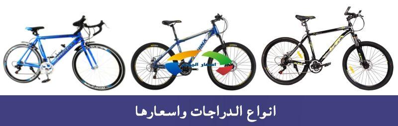 انواع الدراجات واسعارها