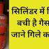 LPG Cylinder में कितनी बची है गैस ये बता देगा भीगा कपड़ा, जानिए कैसे