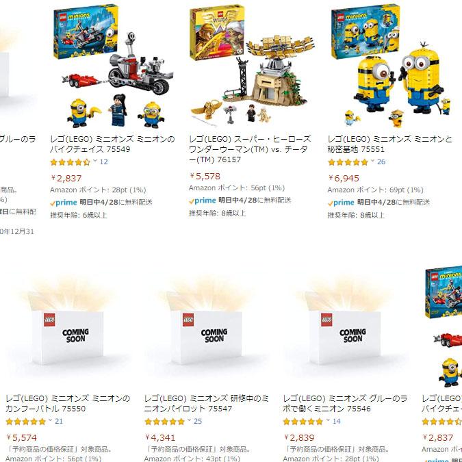LEGOミニオンズとワンダーウーマン新製品販売スタート!