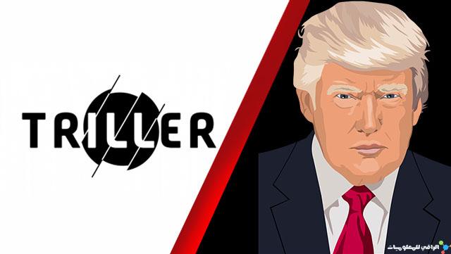 الرئيس دونالد ترامب ينضم إلى تطبيق Triller