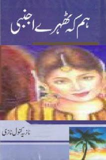 Hum Ke Tehray Ajnabi Novel By Nazia Kanwal Naazi Pdf Download