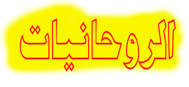 إقتباسات وحكم عن الروحانيات❤️عبارات رووووعـــــــــة