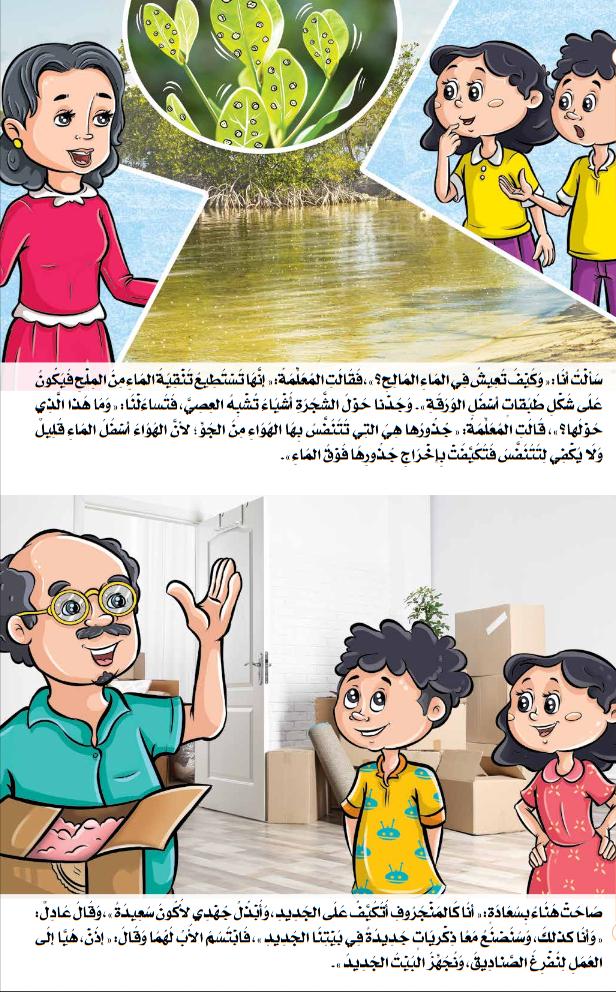 قصص الاستماع للصف الثانى الابتدائى منهج اللغة العربية الجديد ترم أول 2020 17