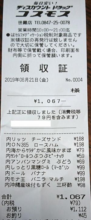 コスモス 世羅店 2019/6/21 のレシート