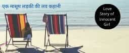 Love Story of an Innocent Girl in Hindi