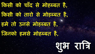good night love hindi messages quotes