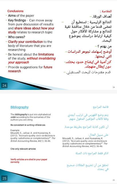 مكونات المقالة العلمية الجيدة باللغتين IMG_20201102_190952.