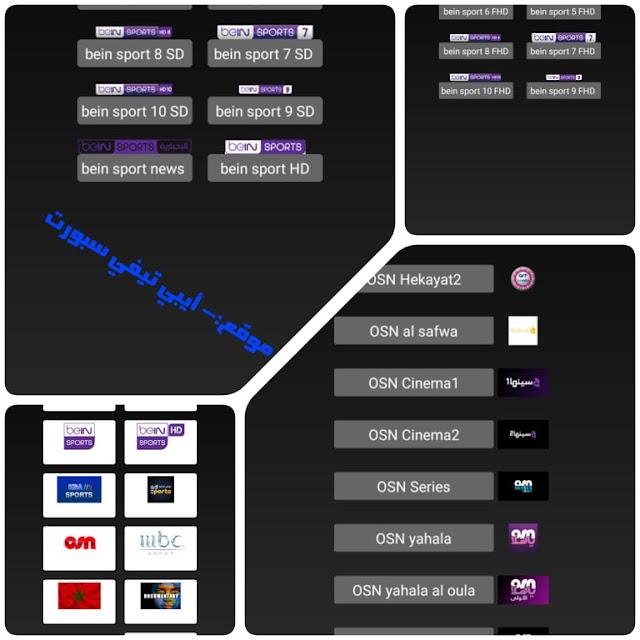 تطبيق كورة لايف apk لمشاهدة القنوات المشفرة -موقع ايبي تيفي سبورت