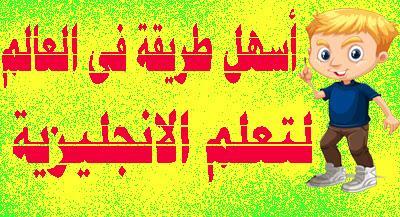 تعلم اللغة الانجليزية بالعربي hd