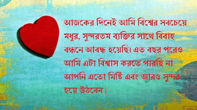 Bangla Marriage Anniversary Wishes Images Quotes