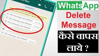 whatsapp delete message kaise dekhe,