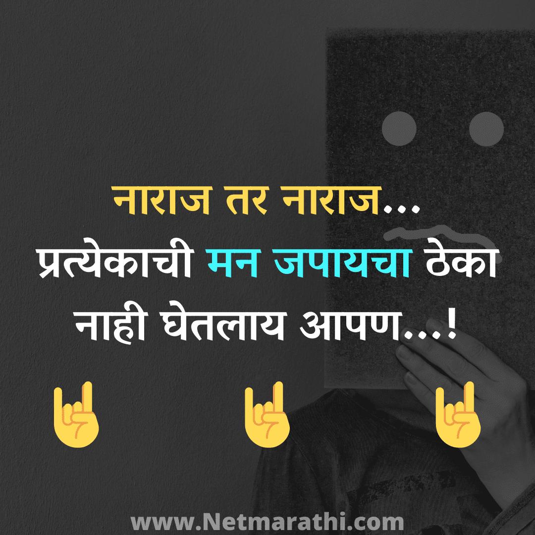 Marathi Attitude Status for Facebook