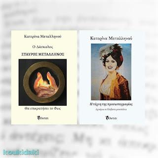 Ο Δάσκαλος και Η τέχνη της προσωπογραφίας, Κατερίνα Μεταλληνού