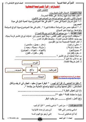 أقوى نماذج امتحانات للصف الرابع الابتدائي لغة عربية الترم الاول 2020