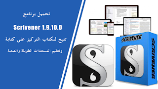 تحميل برنامج Scrivener 1.9.10.0 لإنشاء المحتوى وتنظيم المستندات الطويلة والصعبة