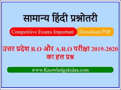 सामान्य हिंदी प्रश्नोतरी  | General Hindi Questions and Answer | उत्तर प्रदेश R.O और A.R.O परीक्षा 2019-2020 का हल प्रश्न | PDF Download |