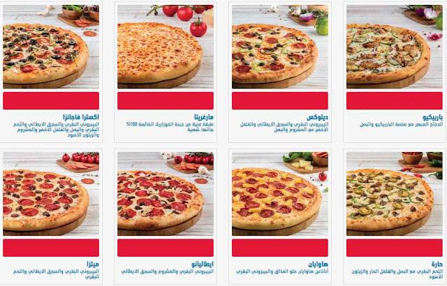 دومينوز بيتزا 1