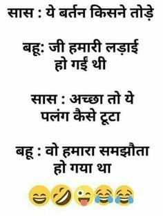 Santa Banta Joke In Hindi 140 Word : santa, banta, hindi, Jokes, Hindi, Funny, Latest, Words, Images, блог, довнлоад, имагес