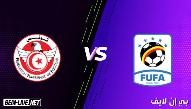 مشاهدة مباراة تونس و اوغاندا بث مباشر اليوم بتاريخ 29-02-2021 في كأس افريقيا للشباب