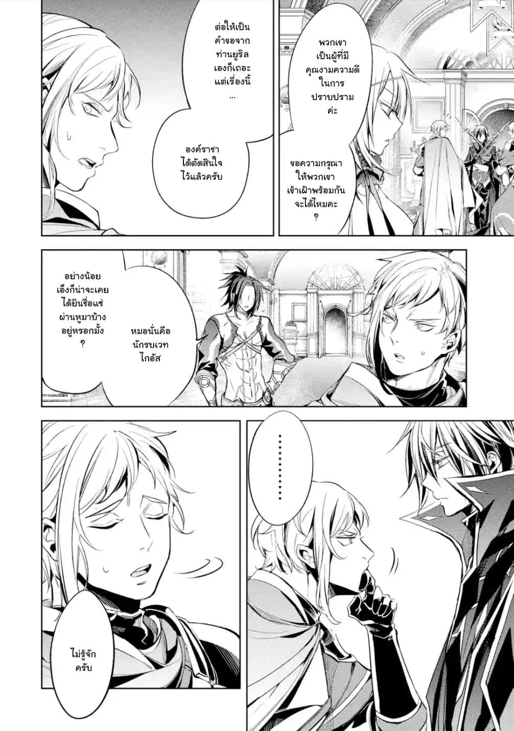 อ่านการ์ตูน Senmetsumadou no Saikyokenja ตอนที่ 4.4 หน้าที่ 11