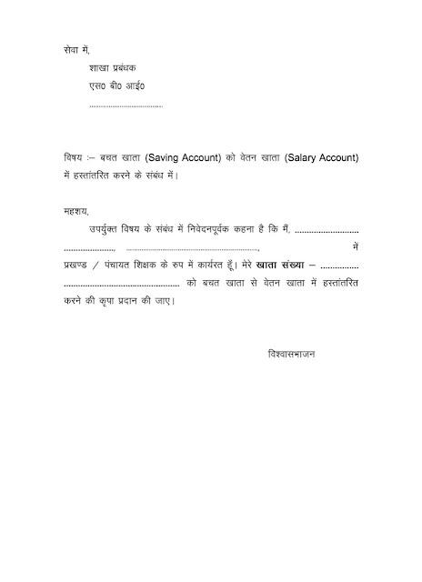 Transfer saving account to salary account