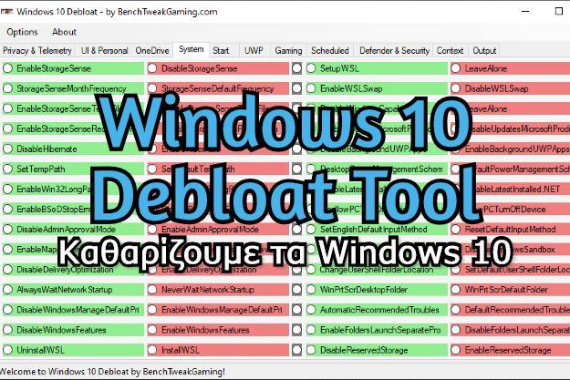 """Windows 10 Debloat Tool - Ένα νέο εργαλείο για """"καθαρισμό"""" των Windows 10"""