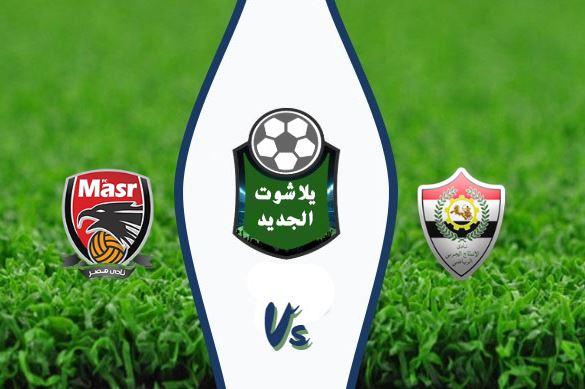 نتيجة مباراة الانتاج الحربي ونادي مصر اليوم 22-09-2019 الدوري المصري