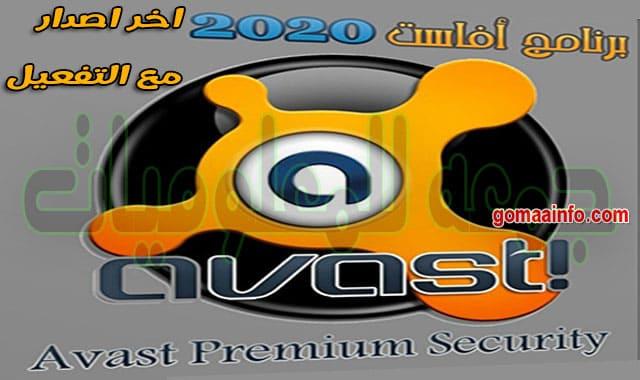 تحميل برنامج أفاست 2020 | Avast Premium Security v20.1.2397 (Build 20.1.5069)