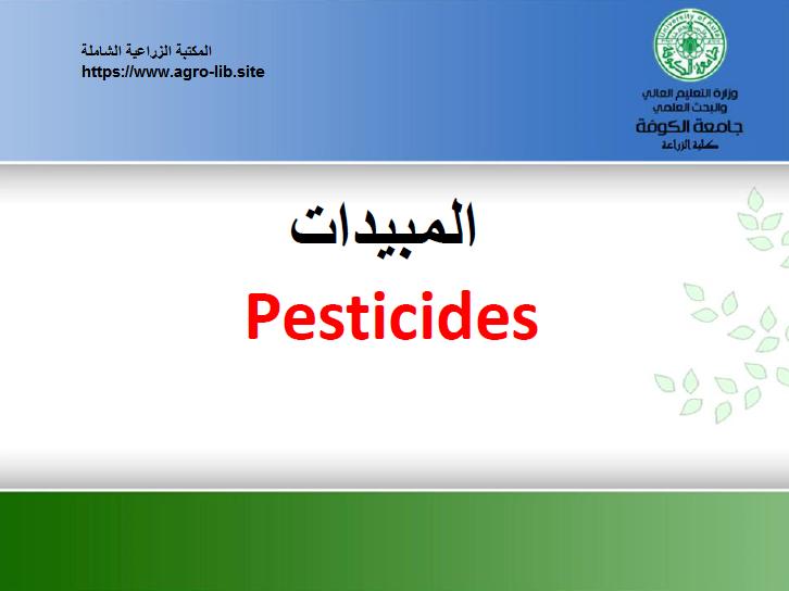 كتاب : منهاج المبيدات العملي
