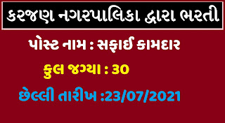 Karjan Nagarpalika Recruitment 2021 | Safai Kamdar Posts