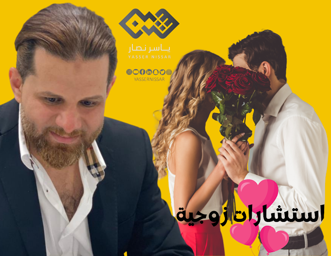 استشاري علاقات عاطفية  للحجزالمستشار والمعالج النفسي ياسر نصار بجدة 0557373131