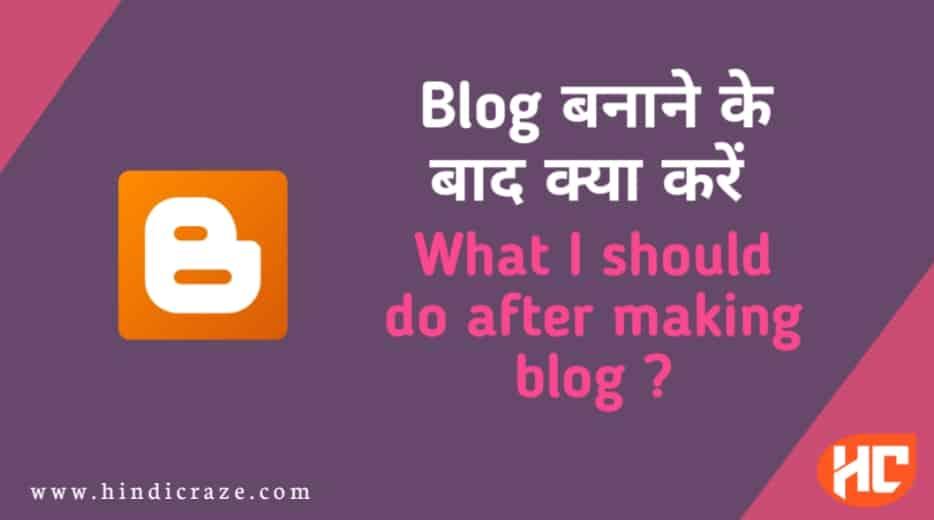 Blog Banane Ke Baad Kya Kare