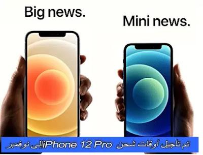 تم تأجيل أوقات شحن iPhone 12 Pro إلى نوفمبر
