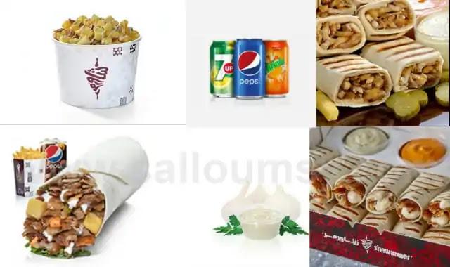 تطبيق وكبونات مطاعم شاورمر