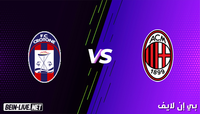 مشاهدة مباراة ميلان و كروتوني بث مباشر اليوم بتاريخ 07-02-2021 في الدوري الايطالي