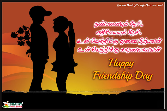 Tamil Friendship Day wishes in Tamil Font,Free Tamil Quotations Online,Tamil Nanban Kavithai Images,New Tamil Friendship Day Designs Online,Best Tamil Friendship Day Quotes and Greetings Images,Beautiful Tamil Friendship Day Quotes Greetings Online,Tamil Friendship Day quotes,Tamil Friendship Day inspirational quotes,Tamil Friendship Day greetings,Tamil Friendship Day Greetings Quotations messages,Tamil Happy Friendship Day Quotes and Greetings,Tamil Friendship Day Kavithai Photos,Best Tamil Nanban Quotations Online,Tamil Friendship Day Images,Best Telugu Friendship Day Quotes and Greetings Online,Latest Telugu Nanban Kavithai Images