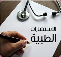 الاستشارات الطبية