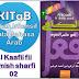 KITaB Al Kaafii Fii 'Ilmish Sharfi Juz ke-2